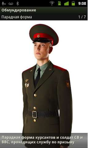 Russian Army на Android и iOS