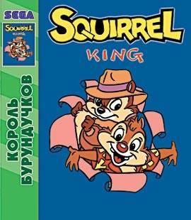 Squirrel King