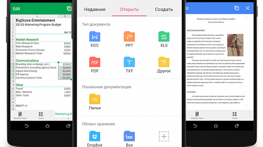 WPS Office - скриншот 1