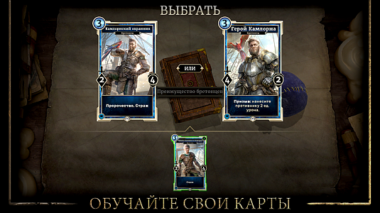 The Elder Scrolls: Legends - скриншот 5