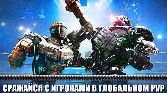 Real Steel World Robot Boxing - скриншот 2