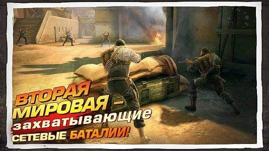 Brothers in arms 3 - скриншот 1