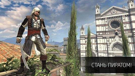 Assassin's Creed Идентификация - скриншот 4
