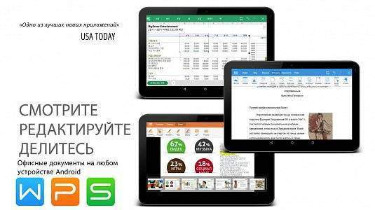 WPS Office - скриншот 7