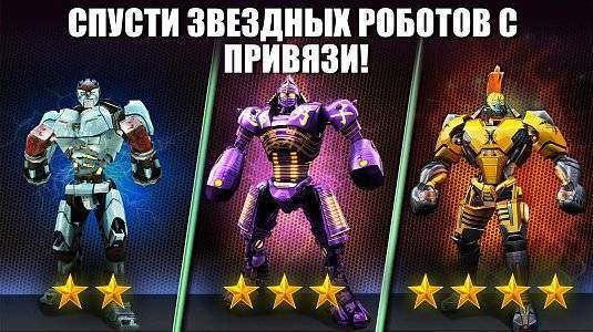 Real Steel World Robot Boxing - скриншот 4