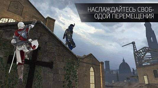 Assassin's Creed Идентификация - скриншот 3