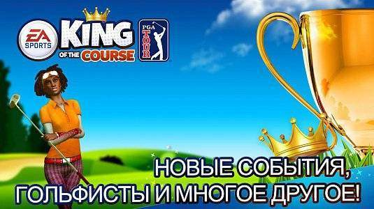 King of the Course Golf - скриншот 1