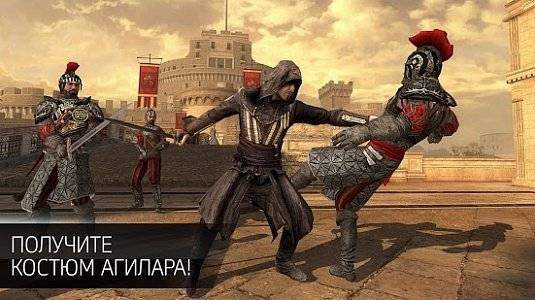 Assassin's Creed Идентификация - скриншот 1