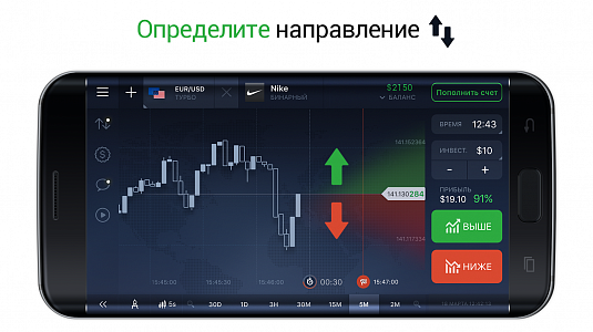 IQ Option - скриншот 2
