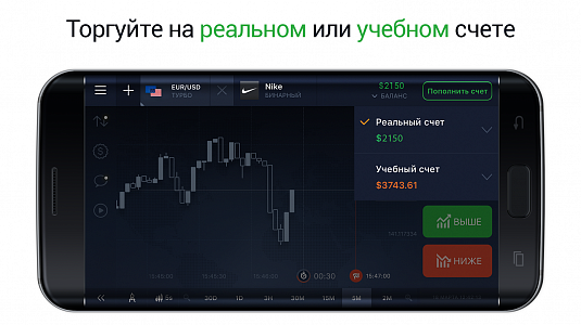 IQ Option - скриншот 5