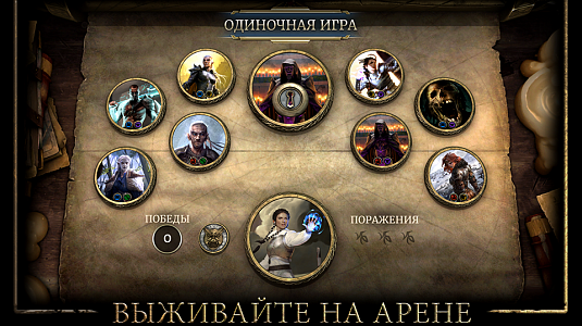The Elder Scrolls: Legends - скриншот 4