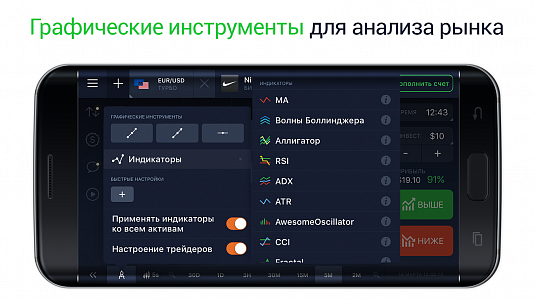 IQ Option - скриншот 4