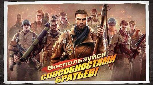 Brothers in arms 3 - скриншот 2