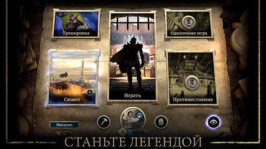The Elder Scrolls: Legends - скриншот 1