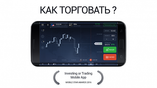 IQ Option - скриншот 1